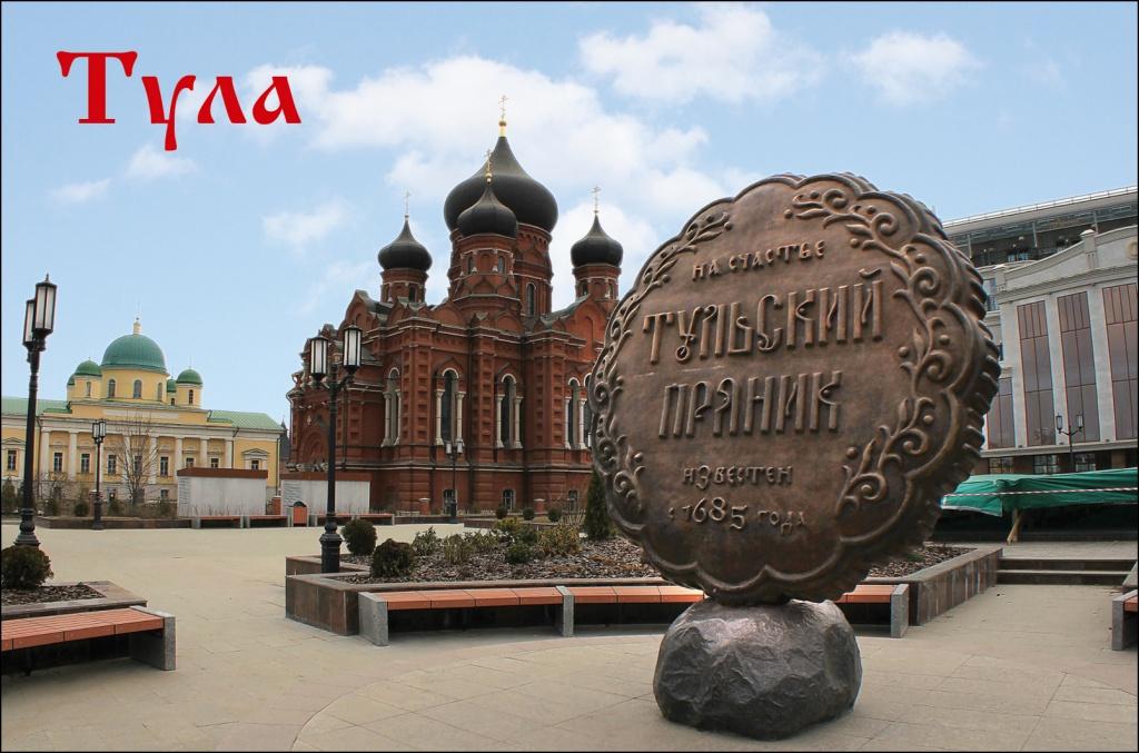 Памятник Тульскому Прянику - культурные места в Туле