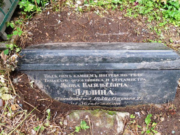 Участок тульских купцов и оружейников Лялиных, Спасское кладбище г. Тулы (4)